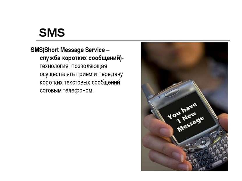 SMS SMS(Short Message Service – служба коротких сообщений)-технология, позвол...