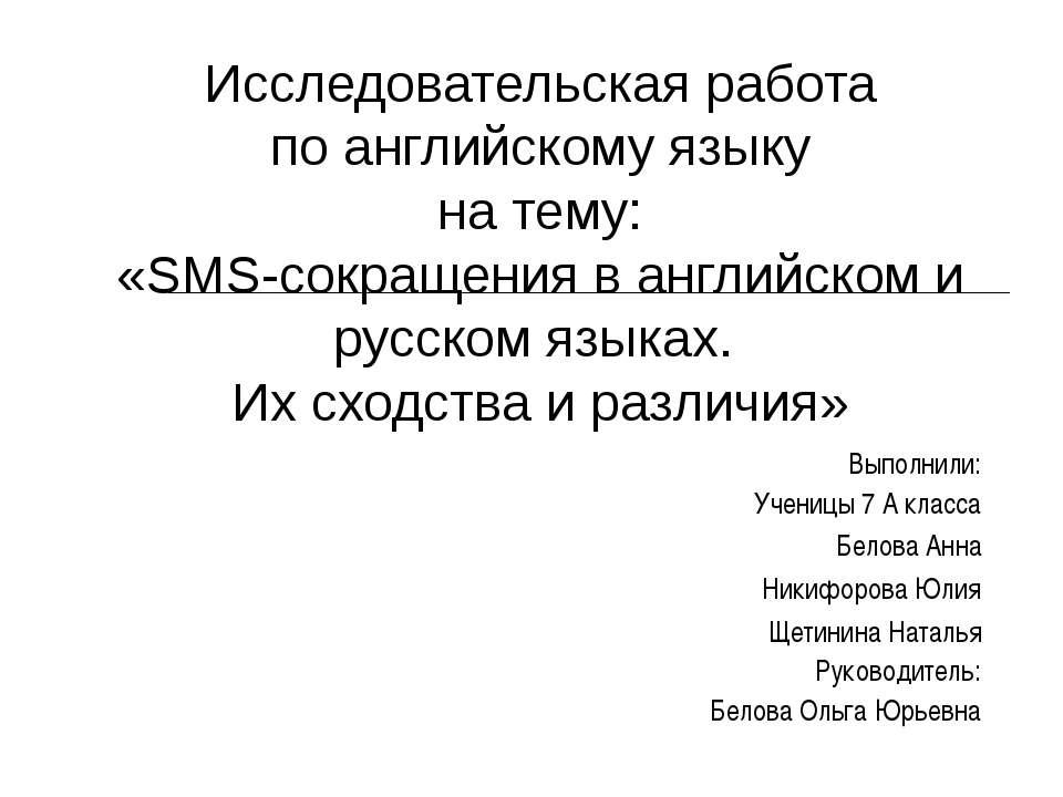 Исследовательская работа по английскому языку на тему: «SMS-сокращения в англ...