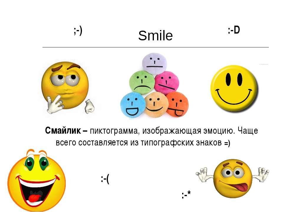 Smile Смайлик – пиктограмма, изображающая эмоцию. Чаще всего составляется из ...