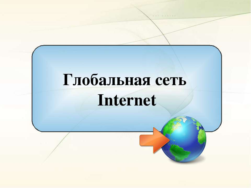 Глобальная сеть Internet