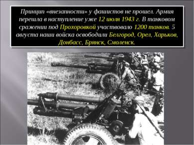 Принцип «внезапности» у фашистов не прошел. Армия перешла в наступление уже 1...