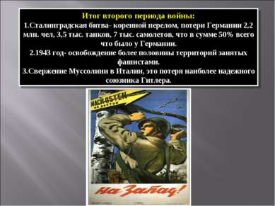 Итог второго периода войны: Сталинградская битва- коренной перелом, потери Ге...