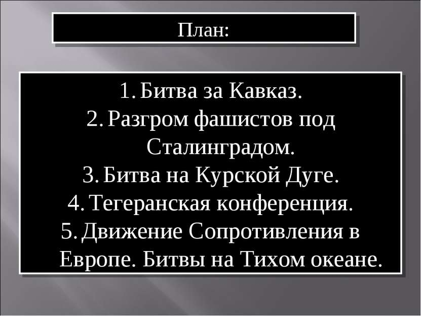 План: Битва за Кавказ. Разгром фашистов под Сталинградом. Битва на Курской Ду...