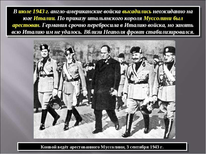 В июле 1943 г. англо-американские войска высадились неожиданно на юге Италии....