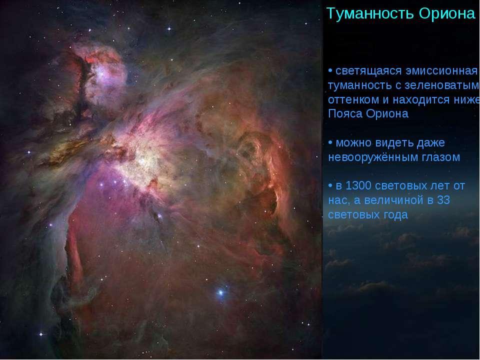 Туманность Ориона светящаяся эмиссионная туманность с зеленоватым оттенком и ...