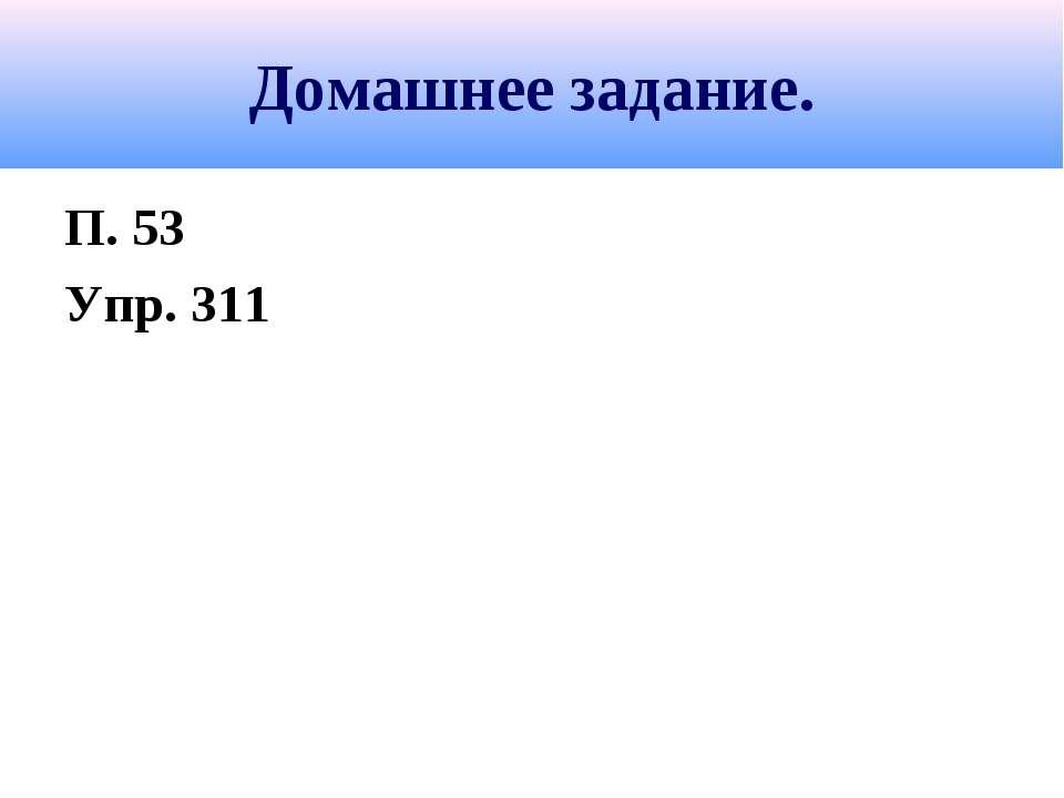 Домашнее задание. П. 53 Упр. 311