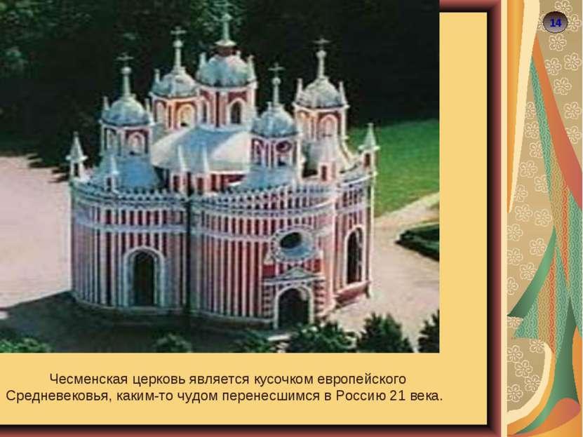 14 14 Чесменская церковь является кусочком европейского Средневековья, каким-...