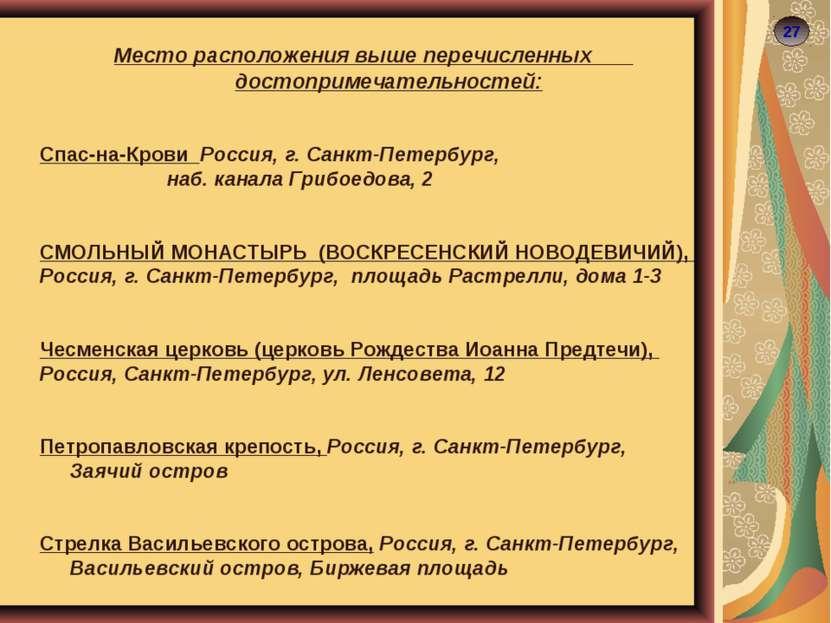 27 Место расположения выше перечисленных достопримечательностей: Спас-на-Кров...