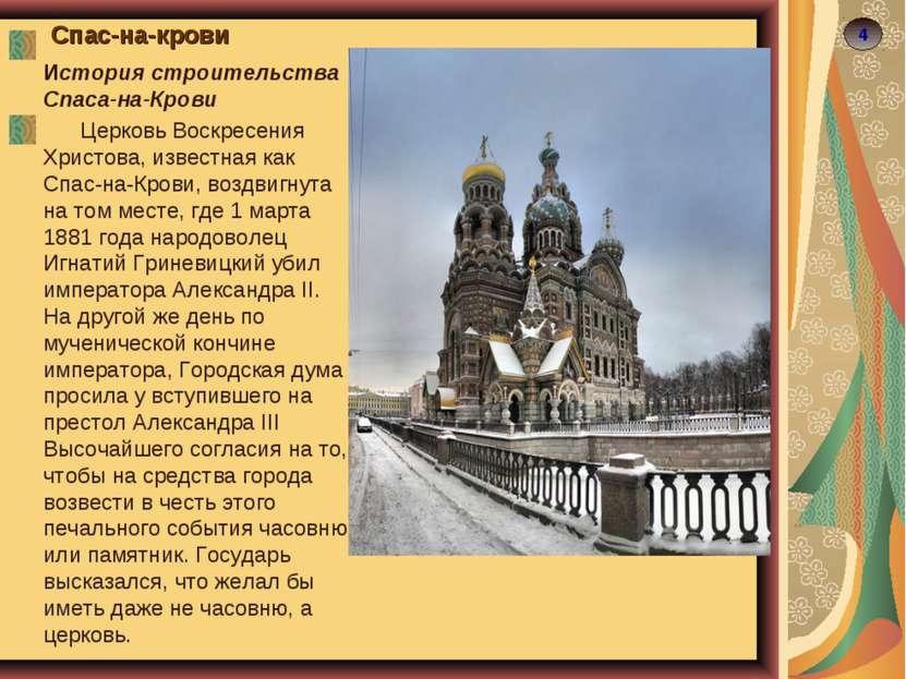 Спас-на-крови История строительства Спаса-на-Крови Церковь Воскресения Христо...