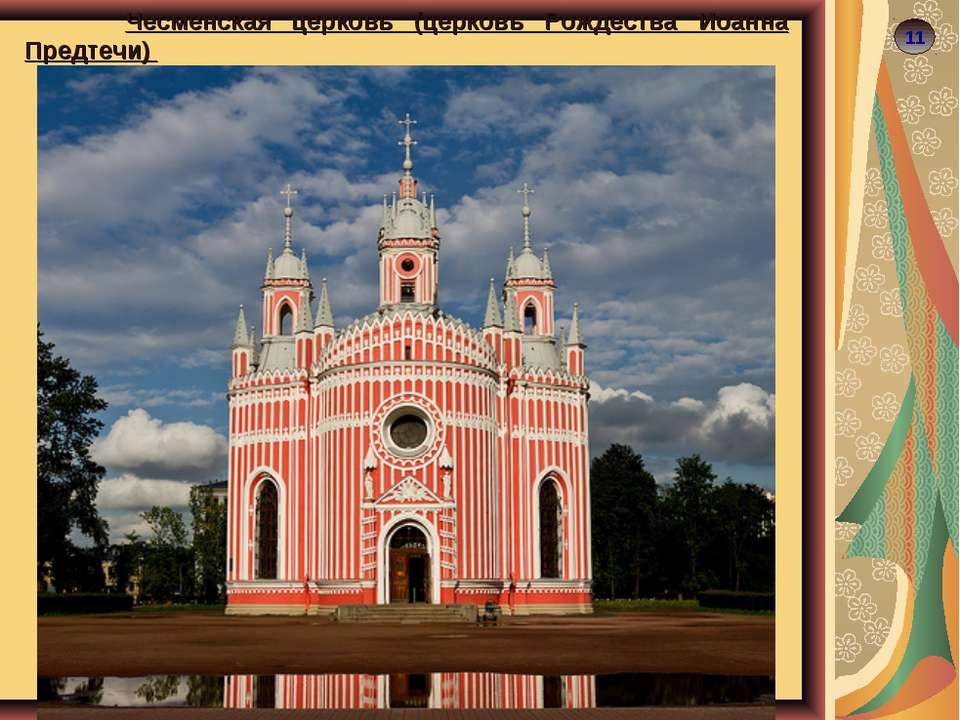11 Чесменская церковь (церковь Рождества Иоанна Предтечи)