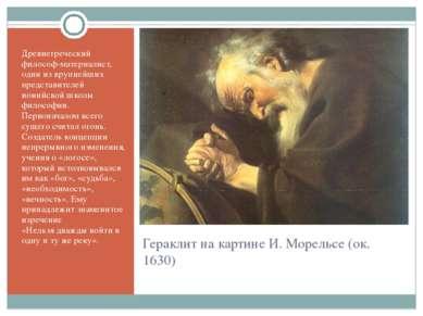 Гераклит на картинеИ. Морельсе(ок. 1630) Древнегреческий философ-материалис...