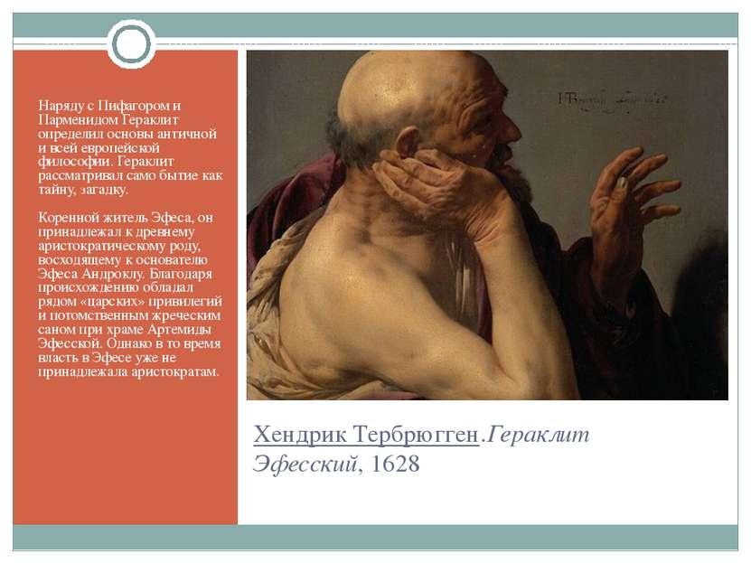 Хендрик Тербрюгген.Гераклит Эфесский,1628 Наряду с Пифагором и Парменидом Ге...