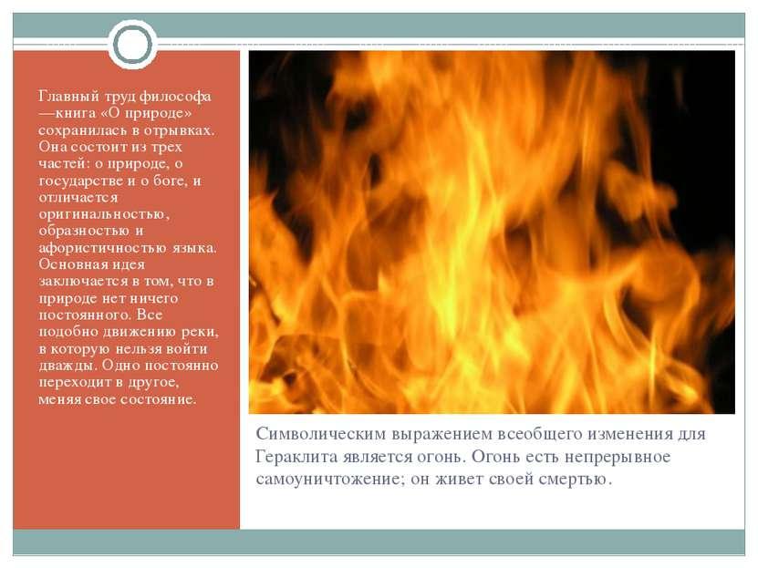 Символическим выражением всеобщего изменения для Гераклита является огонь. Ог...