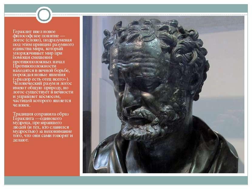Гераклит ввел новое философское понятие —логос (слово), подразумевая под этим...