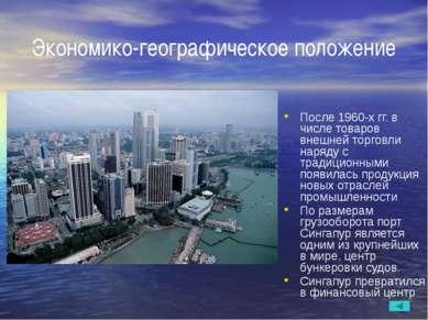 Экономико-географическое положение После 1960-х гг. в числе товаров внешней т...
