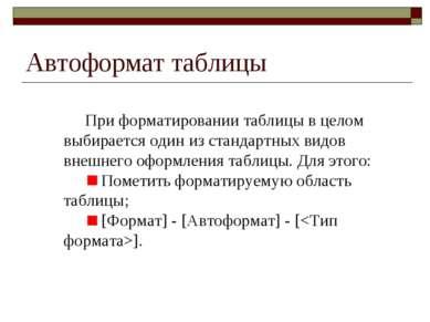 Автоформат таблицы При форматировании таблицы в целом выбирается один из стан...