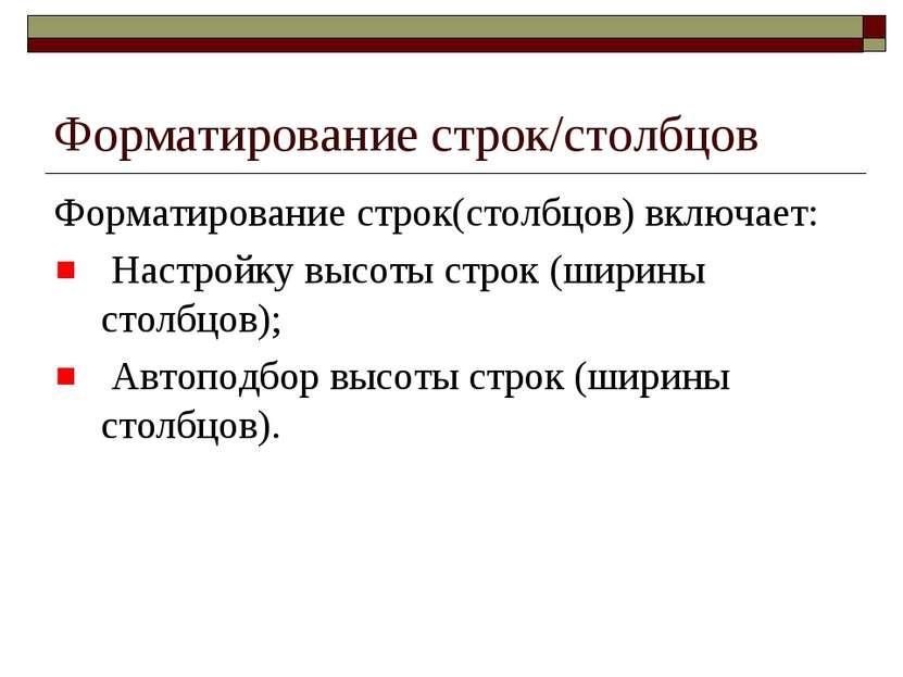 Форматирование строк/столбцов Форматирование строк(столбцов) включает: Настро...