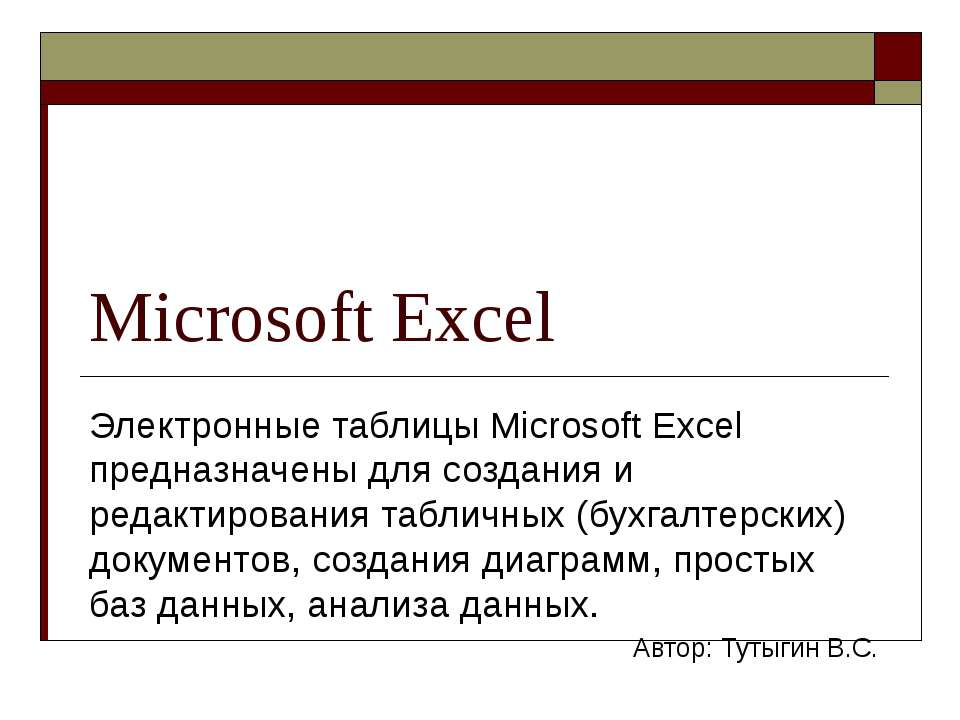 Microsoft Excel Электронные таблицы Microsoft Excel предназначены для создани...