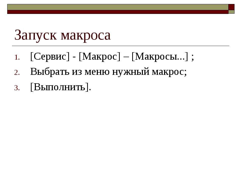 Запуск макроса [Сервис] - [Макрос] – [Макросы...] ; Выбрать из меню нужный ма...