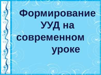 Формирование УУД на современном уроке http://linda6035.ucoz.ru/
