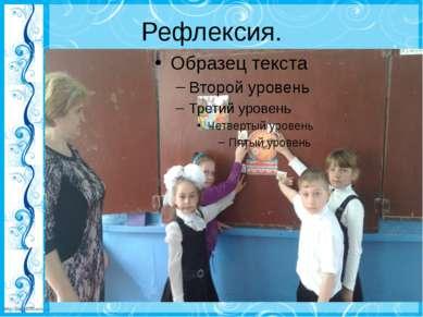 Рефлексия. http://linda6035.ucoz.ru/