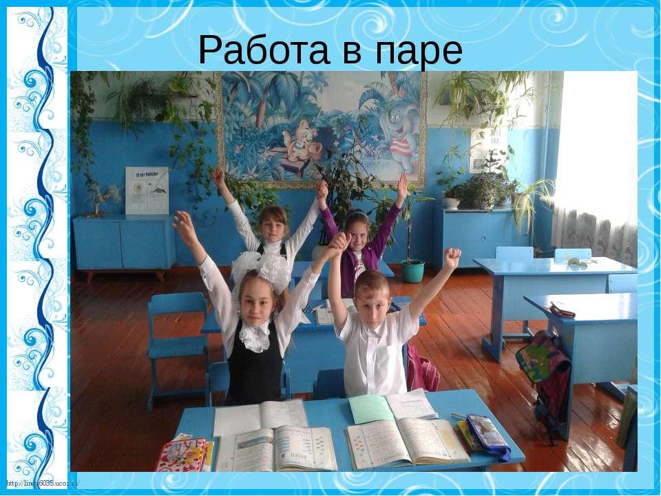 Работа в паре http://linda6035.ucoz.ru/