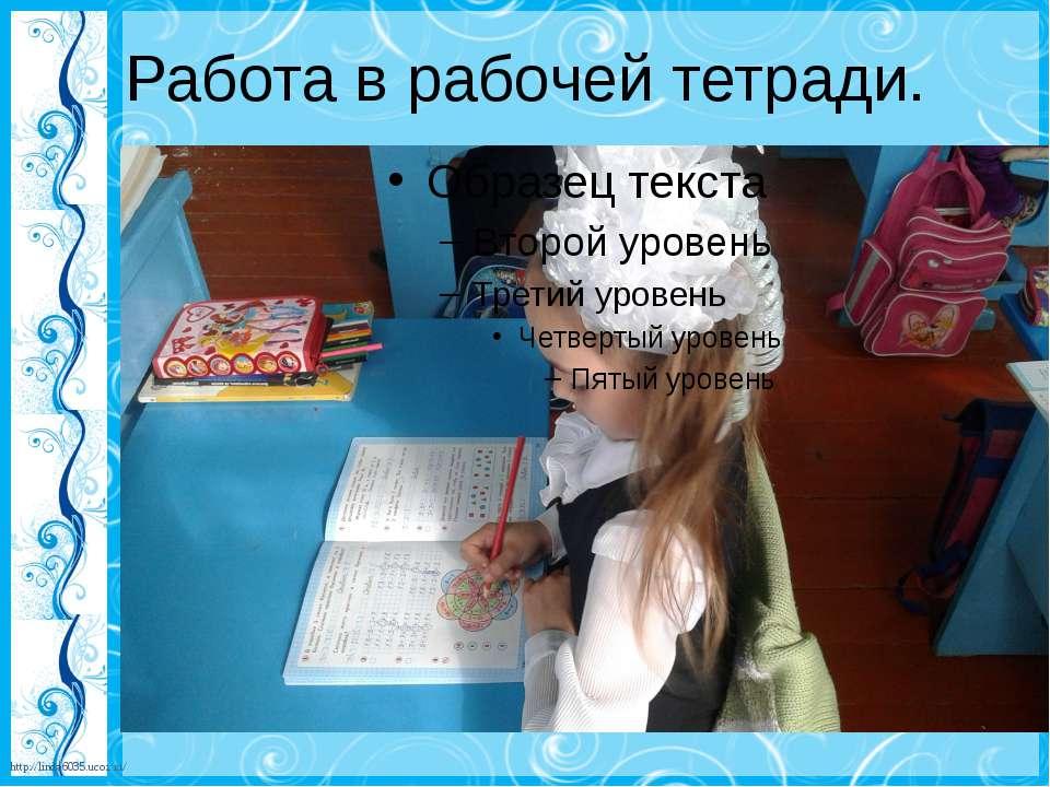 Работа в рабочей тетради. http://linda6035.ucoz.ru/