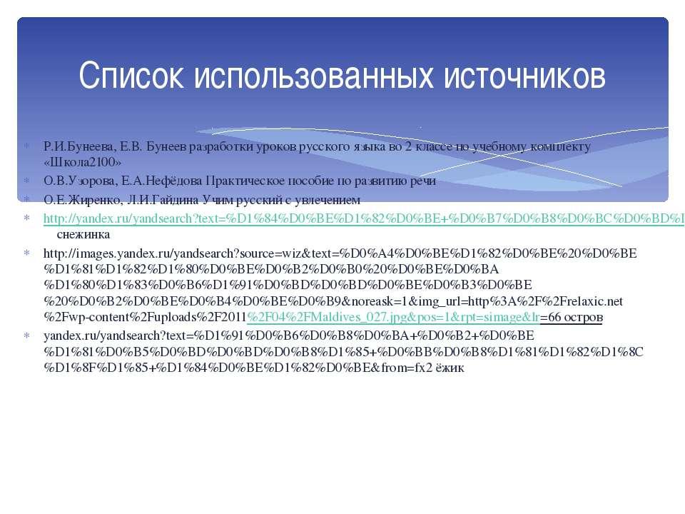 Р.И.Бунеева, Е.В. Бунеев разработки уроков русского языка во 2 классе по учеб...