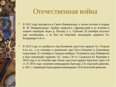 Отечественная война В 1812 году находился в Свите Императора, а затем состоял...