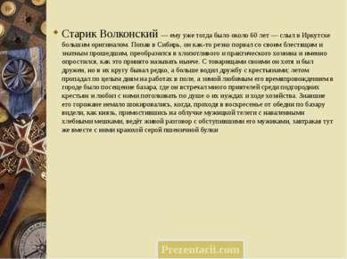 Старик Волконский — ему уже тогда было около 60 лет — слыл в Иркутске большим...