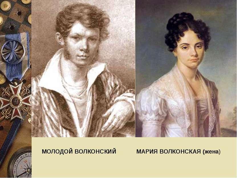 МОЛОДОЙ ВОЛКОНСКИЙ МАРИЯ ВОЛКОНСКАЯ (жена)