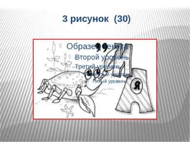 3 рисунок (30)
