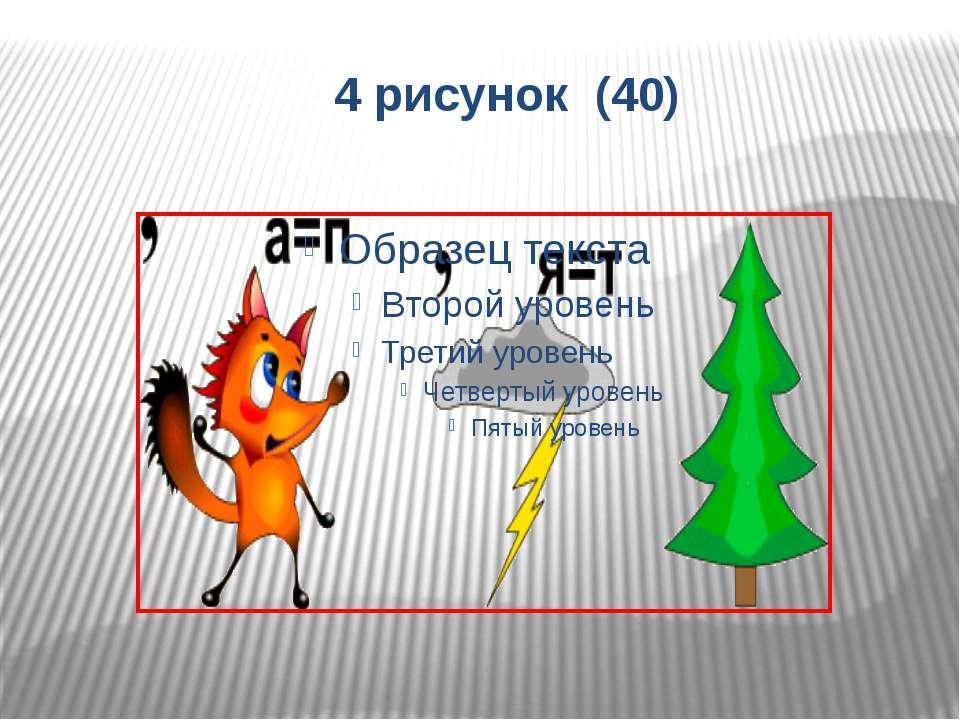 4 рисунок (40)