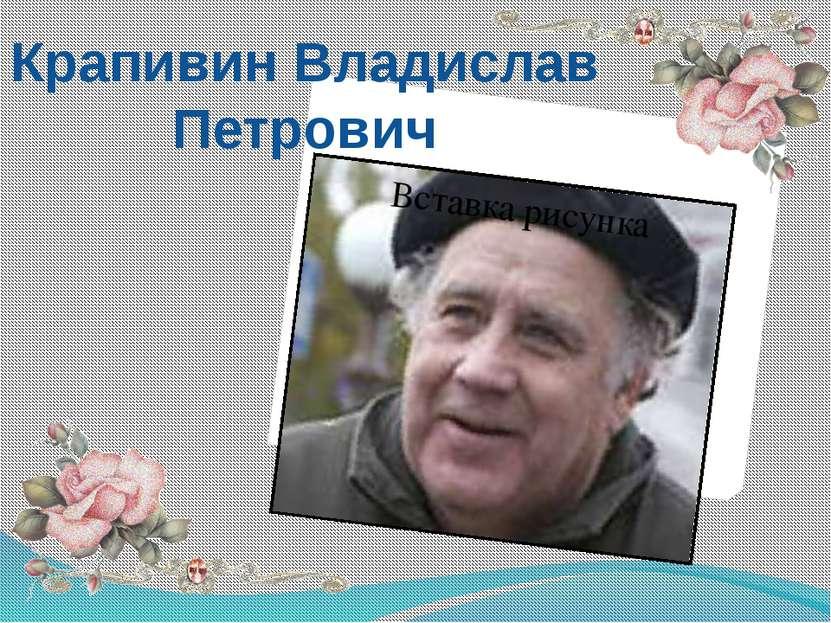 Крапивин Владислав Петрович