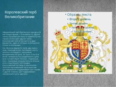 Королевский герб Великобритании официальный герб британского монарха (в насто...