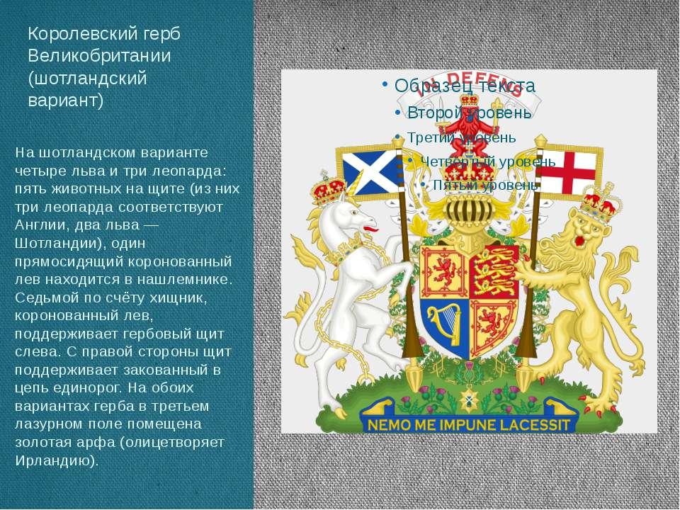 Королевский герб Великобритании (шотландский вариант) На шотландском варианте...
