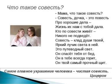 Что такое совесть? - Мама, что такое совесть? - Совесть, дочка, - это повесть...
