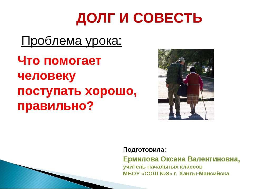 Подготовила: Ермилова Оксана Валентиновна, учитель начальных классов МБОУ «СО...