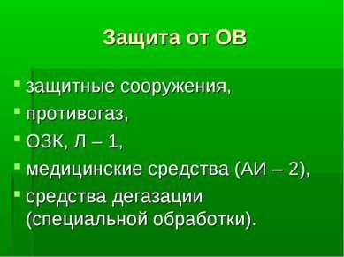 Защита от ОВ защитные сооружения, противогаз, ОЗК, Л – 1, медицинские средств...