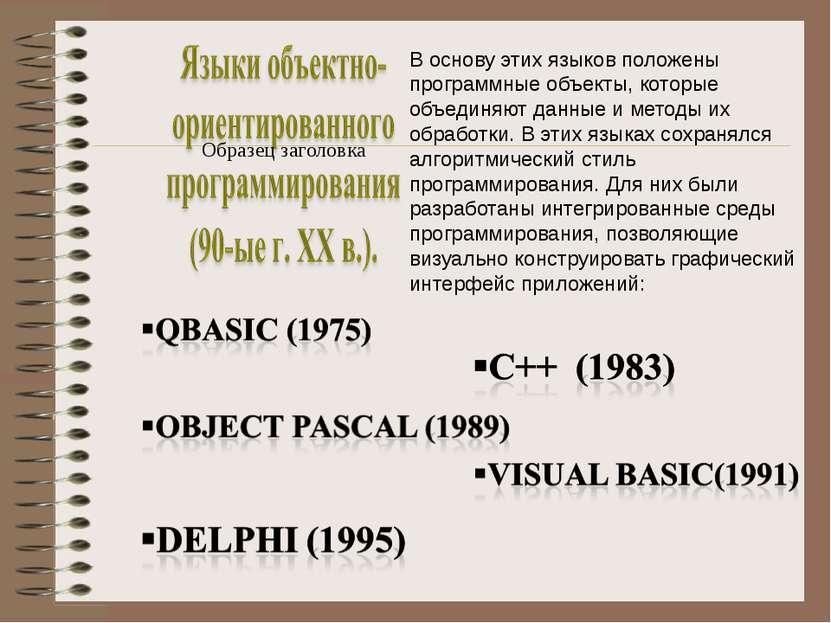 В основу этих языков положены программные объекты, которые объединяют данные ...