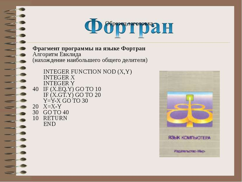 Фрагмент программы на языке Фортран Алгоритм Евклида (нахождение наибольшего ...