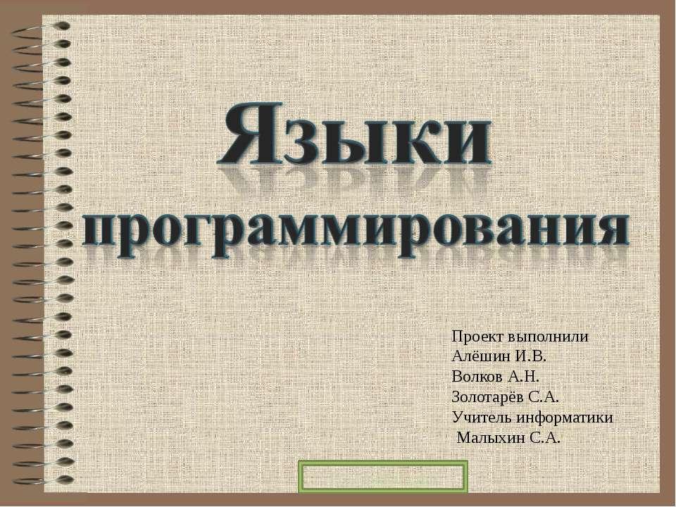 Проект выполнили Алёшин И.В. Волков А.Н. Золотарёв С.А. Учитель информатики М...