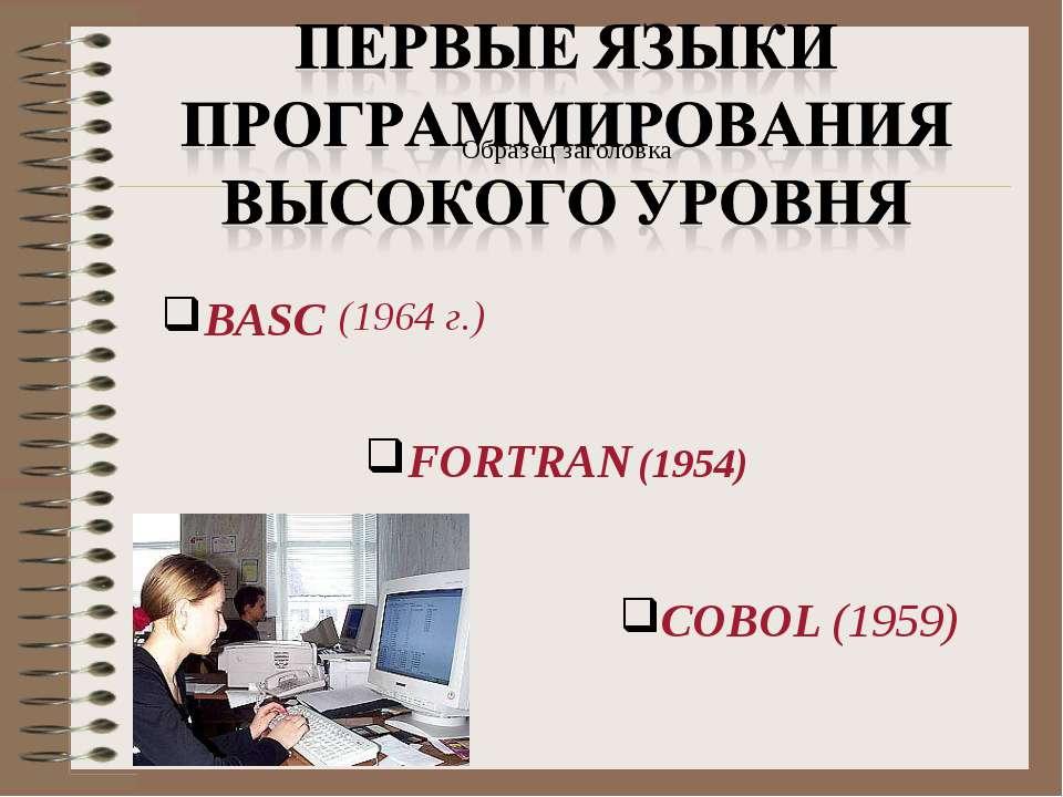 FORTRAN (1954) COBOL (1959) BASC (1964 г.)