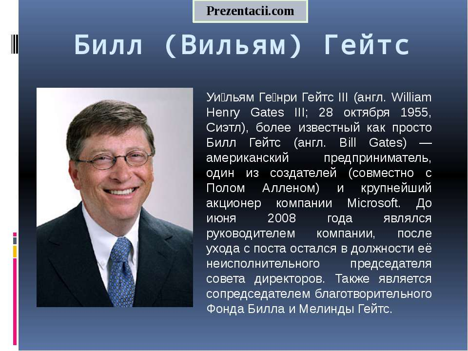 Билл (Вильям) Гейтс Уи льям Ге нри Гейтс III (англ. William Henry Gates III; ...