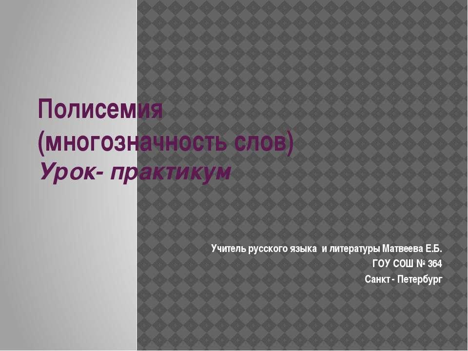 Полисемия (многозначность слов) Урок- практикум Учитель русского языка и лите...