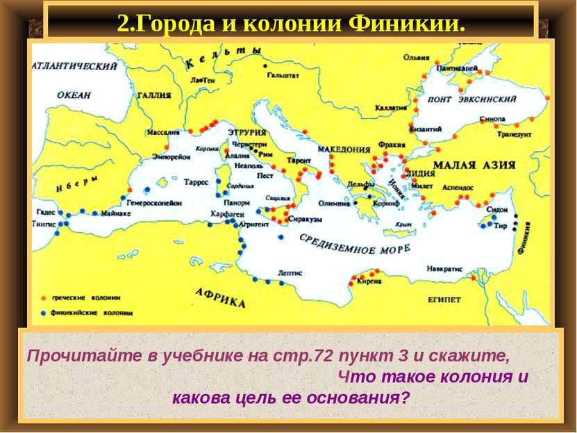 2.Города и колонии Финикии. Прочитайте в учебнике на стр.72 пункт 3 и скажите...