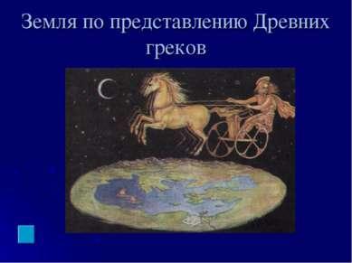 Земля по представлению Древних греков