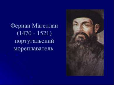 Фернан Магеллан (1470 - 1521) португальский мореплаватель