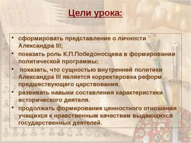 Цели урока: сформировать представление о личности Александра III; показать ро...