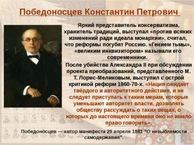 Победоносцев Константин Петрович После убийстваАлександра II при обсуждении ...